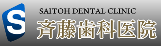苫小牧 斉藤歯科医院
